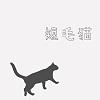 2014 冠軍單曲  戴夢者 - 短毛貓
