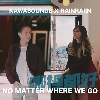 哪裡都好 (Kawa Sounds X Rainraiin)