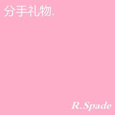 亲密爱人2017(R.Spade Remix)