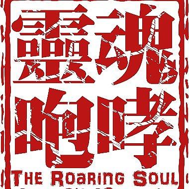 靈魂咆哮-末世重生DEMO
