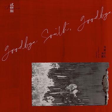 駐水 tū-tsuí(Album Ver.)