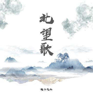 PeachSoda桃子汽水乐队 - 北望歌