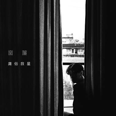 窗簾 (demo)