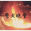 營火晚會|demo