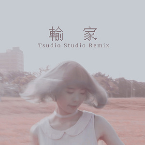輸家 ( Tsudio Studio Remix )