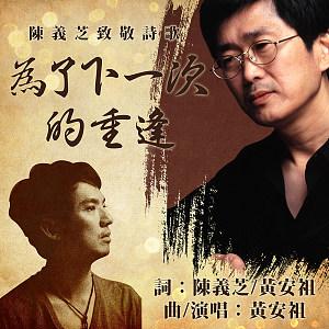 《為了下一次的重逢》陳義芝致敬詩歌