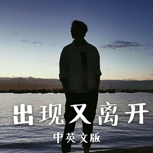 Laurence Larson_出現又離開 COVER BY LAURENCE