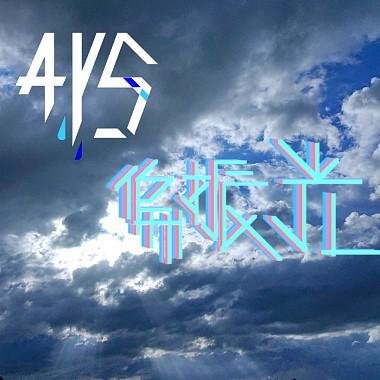 AYS-偏振光