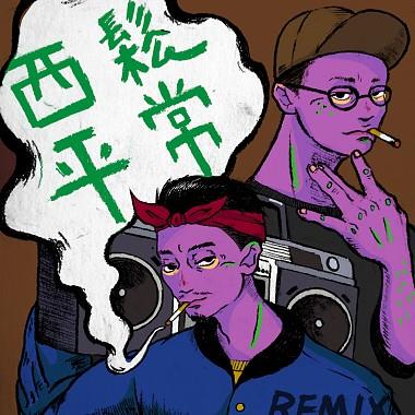 西鬆平常 Remix (High Loc ft. CJ)