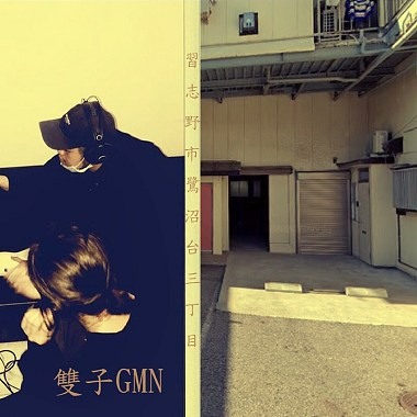 𓂀 雙子GMN (GƎMINI) - 鷺沼台三丁目