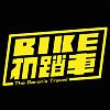 親愛的(BIKE機踏車樂團X台中中友百貨)2019購物節主題曲)