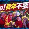 BRO新年不要玩-低清Dissy ft. Colbie王思涵
