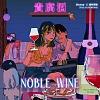 【貴腐酒 Noble Wine】(feat. 緋村宗祐)