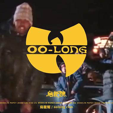 烏龍幫 / oolong clan