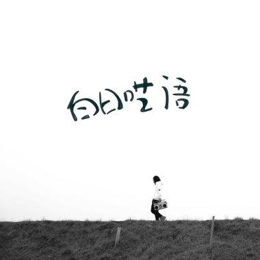 黄昏至彻夜(Outro)