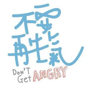 不要再生氣