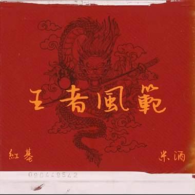 RedcolorG-王者風範 ft 米酒