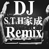 【DJSTH家成Remix 】
