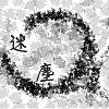 迷塵-永豐高中第十七屆原創畢業歌