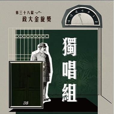 38獨唱組_華烜慶_one night in 北京