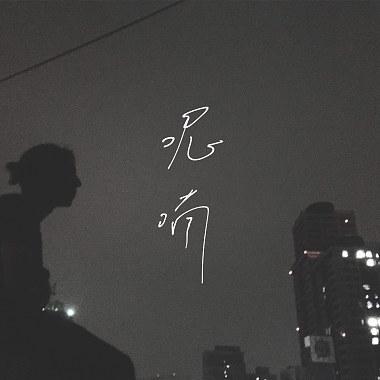呢喃(demo)