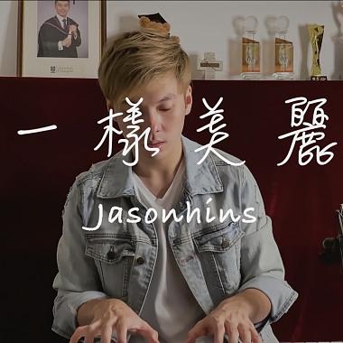 Jason陳晉軒 - 一樣美麗 Cover