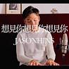 Jason陳晉軒 - 想見你想見你想見你 Cover