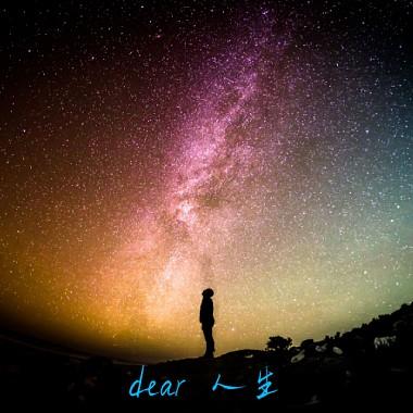 dear 人生