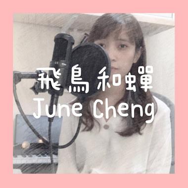 飛鳥和蟬 [Cover by June Cheng]