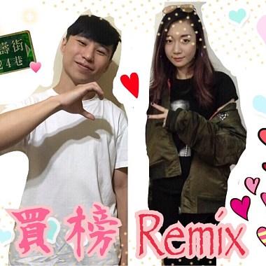 Beatmakers Taipei cypher 買榜(熊仔 & 吳卓源 Julia Wu) Remix