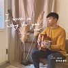 I wrote a song for you - 韋禮安 (對抗疫情版) Cover by 徐豪君 Jun