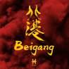 兔子先生 x 鴻奇 - 北港 Beigang (prod.Huangfu)