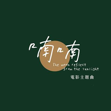 喃喃 The moon reflect from the sunlight
