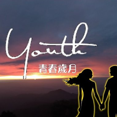 Youth 青春歲月