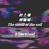 的土壤的氣味 The smell of the soil