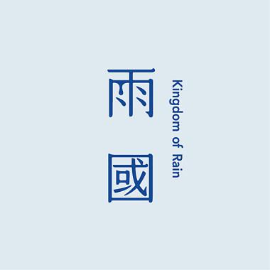 雨國 (feat.洪安妮)