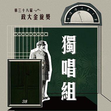 38 獨唱組_李治宏_燕窩