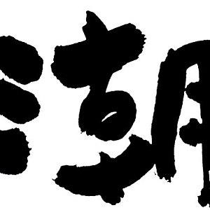 《潮》—— Shio (tidal wave)