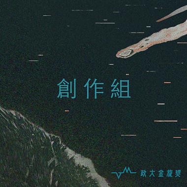 36創作組_徐孟琪和她的靈魂夥伴_孤獨是自我安慰的代名詞