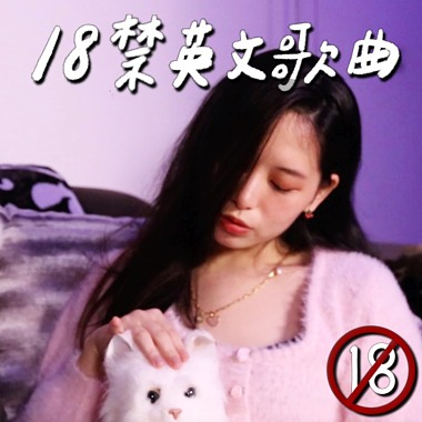 EP10 慾 | 性暗示英文組曲? | Crazy In Love, Heaven, S&M, Say So | Cover by 床邊故事 Midnight Story