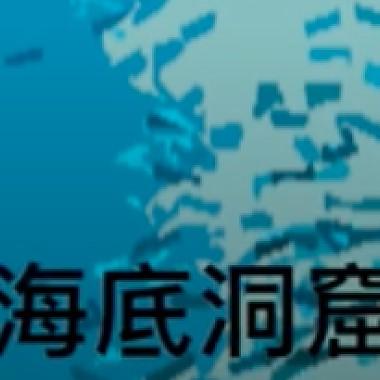 Z Remake Vocal 03-02 improvise ocean cave - 2020-02-14, 11.30 PM - 2020-10-16, 12.28 PM