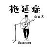40th創作組首獎/余育憲_拖延症
