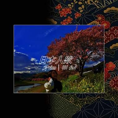 Rtim - 日本人欸 (feat. lil fat)