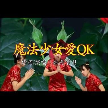 牡丹寶貝┌;魔法尐㊛愛QΚ`灬.