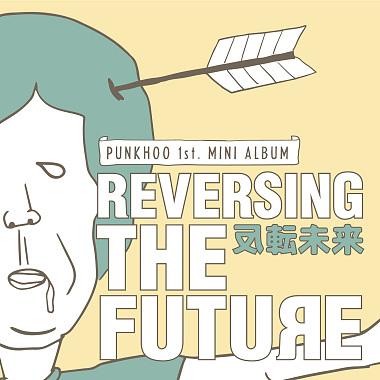 REVERSE THE FUTURE | 反轉未來