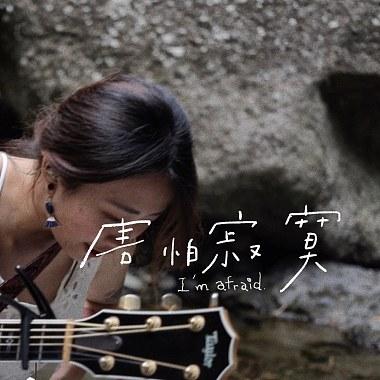 害怕寂寞(Acoustic Live)