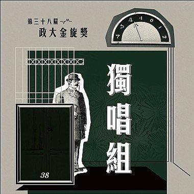 38 獨唱組_孫華憶_不痛