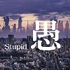 愚 Stupid
