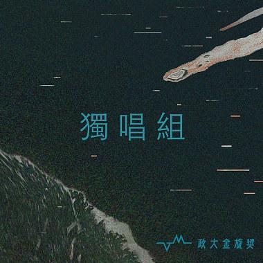 36獨唱組_世新大學_廣電四_黃允劭