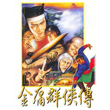 11. 金庸群俠傳<OST 8>☆ Heroes Of The Novels Of JIN YONG<OST 8>